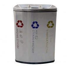 Урна для раздельного сбора мусора Санакс 2113 нержавеющая сталь, 140 литров