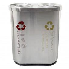 Урна для раздельного сбора мусора Санакс 2114 нержавеющая сталь, 52 литра